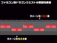 ファミコン版ドラゴンクエストの戦闘効果音(ダメージ)に隠された秘密。