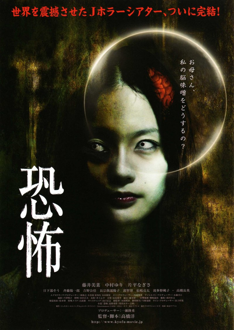 Kyofu-Poster