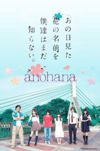 Anohana: The Flower We Saw That Day (2015)
