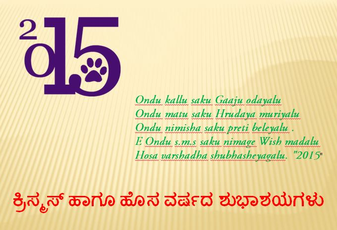 kannada happy new year 2015 wishes messaes images greeting cards in kannada language font