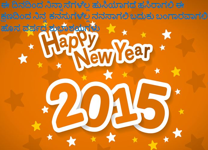 kannada new year sms 2015 wishes messaes images greeting cards in kannada language font
