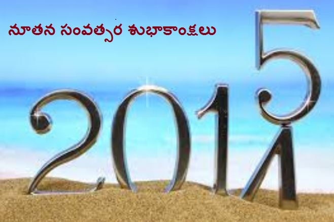 new year wishes in telugu language font images greetings cards facebook whatsapp
