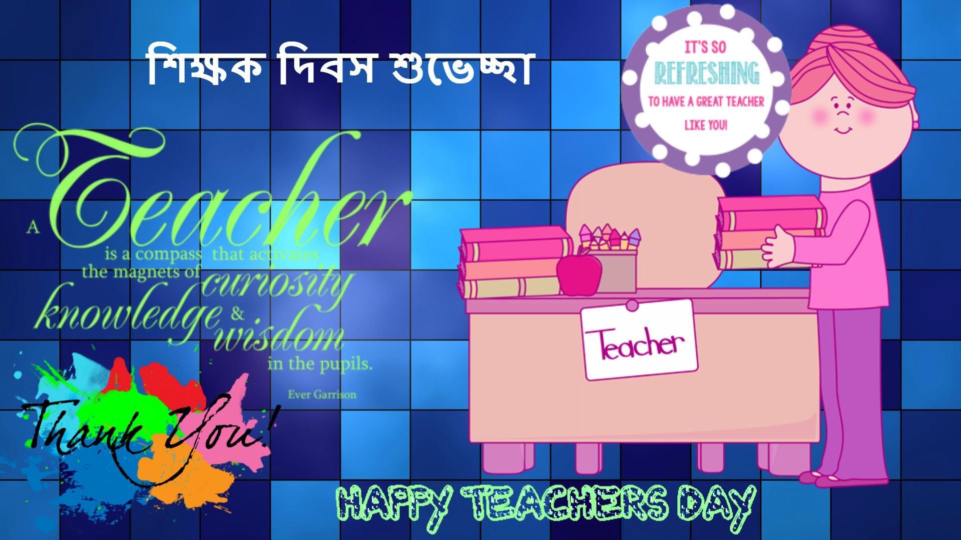 Teachers day wishes in bengali - Best Greetings Quotes 2016