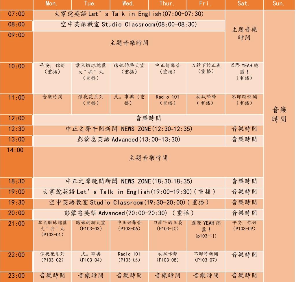 104上學期節目表