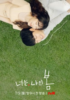 You Are My Spring (2021)