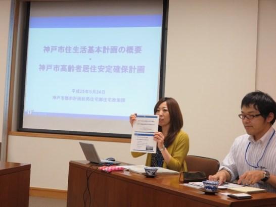 神戸市都市計画総局・住宅部・住宅政策課から説明をいただきました。