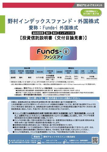 野村インデックスファンド・外国株式
