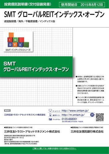 SMT グローバルREITインデックス・オープン