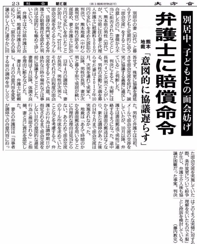 大分合同新聞2015年3月31日