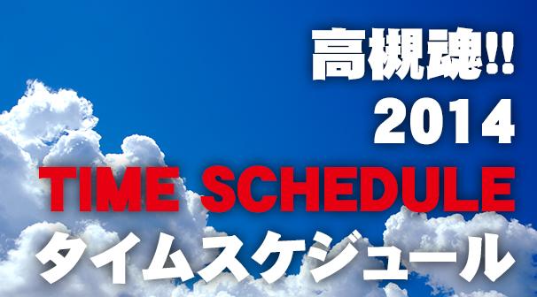 高槻魂!! 2014 TIME SCHEDULE
