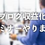 怠け者・ブログ収益化セミナーやります! 11月25日(土)東京・神田にて