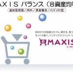 【投資信託】「eMaxisバランス 8資産均等型」を月々1万円で積立購入していくことにした