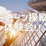 【副業】ドローン教室体験会(東京・潮見)に行ってきた! 体験内容とその感想