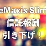 eMaxis Slimシリーズ5ファンドが信託報酬を引き下げ! 更に最小コストファンドに近づきました