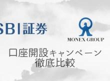 sbi-monex-campaign_2016-0627-130907