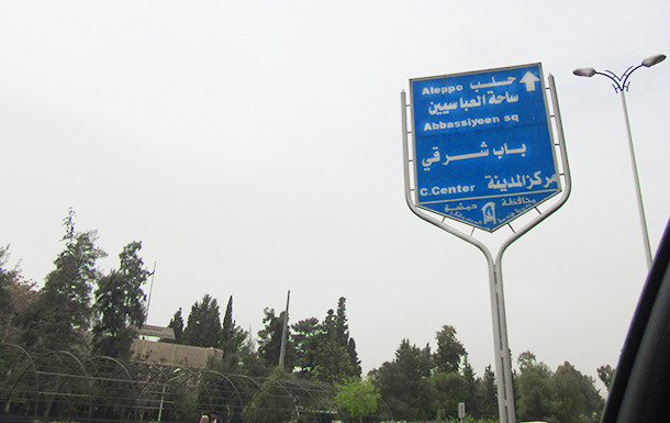 1 Damascus Sign IMG_8687