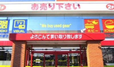 ハードオフで1300円で買った壺を鑑定してもらった結果