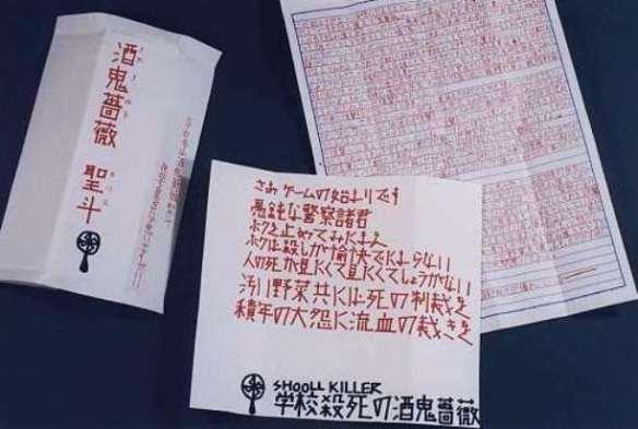 神戸連続児童殺傷事件の酒鬼薔薇こと元少年Aがガチ謝罪