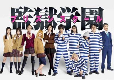 実写版ドラマ監獄学園のピーク(画像)