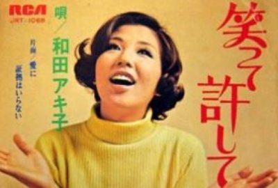 和田アキ子さんメンヘラに ついにネットの評判に気づく?「心と頭のバランスが悪くなりました」