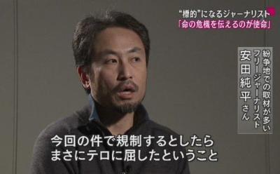 シリアで拘束された安田純平さんってどんな人?