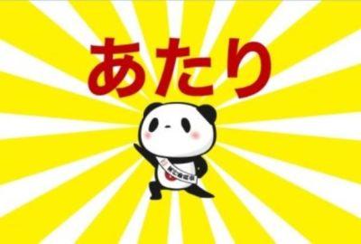 7億円当選者のつぶやきが話題に 年末ジャンボ宝くじ1等に当選したニコ生主の反応