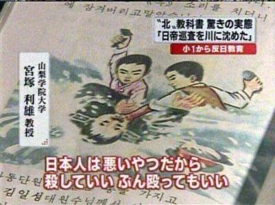 北朝鮮の教科書が凄くファンタジーな件…小1からの反日教育