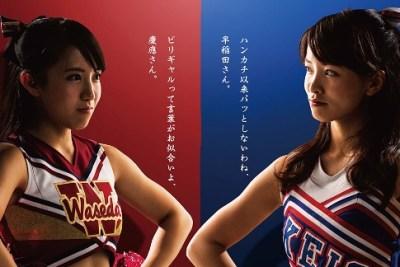 六大学野球の煽ってくスタイルのポスターほんと好きwwwwwwwww