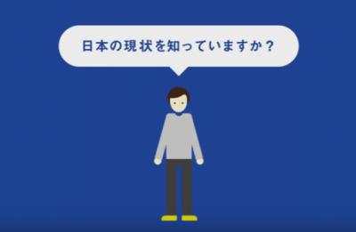 民進党『これでいいのか日本』動画を公開<日本の現状>「4年前より株価は上がってるが給料は四年連続でマイナスです。」