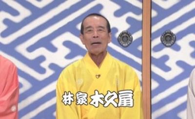 【悲報】林家木久扇ゲイだった 43歳年下青年が濃密プレイを暴露 「いやんばか~ん」は 男同士の歌だった!?