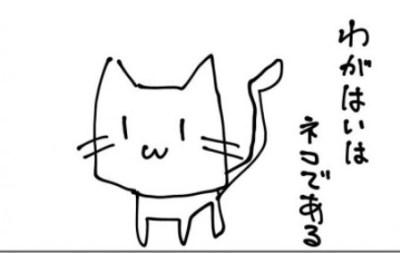 2ch好評価 イッチの傑作4コマ漫画『ネコ』をご覧ください