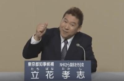 「NHKをぶっ壊す」連呼の立花孝志氏の政見放送動画が面白すぎる<都知事選>男女アナの不倫問題もオンエア