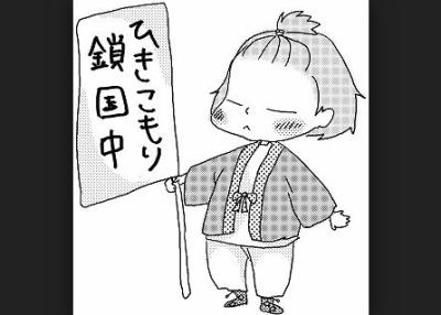 今の日本がもし鎖国したらどうなるの(´・ω・`)