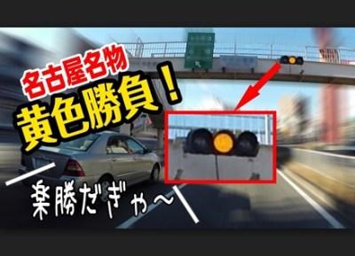 名古屋人ヤバすぎ!『名古屋走り』の怖さを描いた漫画が話題