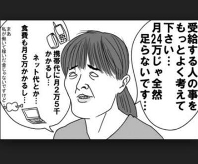 在日外国人は生活保護を受けやすいというのは「デマ」→2ch反論