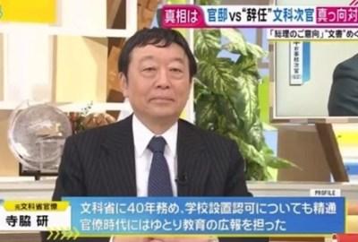 【加計問題】各メディアで前川擁護してる「寺脇研」どんな人か知っておいたほうがいいよ(´・ω・`)/ 情報アンテナサイト まとめニュース速報