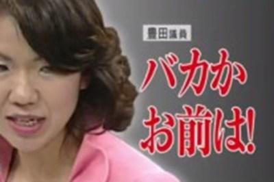 【民進党】豊田真由子の元秘書に衆院選出馬を打診 本人は出馬に前向きwwwwwww