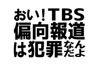 「偏向報道やめろ!」「サンモニ俺たち映して!」 秋葉原でTBSが集中砲火 →GIFと動画/ 情報アンテナサイト まとめニュース速報