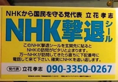 【企画】NHK集金人を撮影し投稿すれば30万円もらえるコンテスト開始 / NHKから国民を守る党「NHK調子乗ってる」