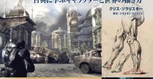 ゲームアート 古典に学ぶキャラクターと世界の描き方