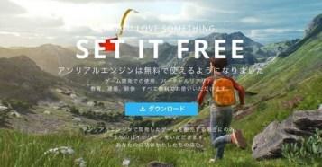 IF YOU LOVE SOMETHING, SET IT FREE 〜UE4無料化