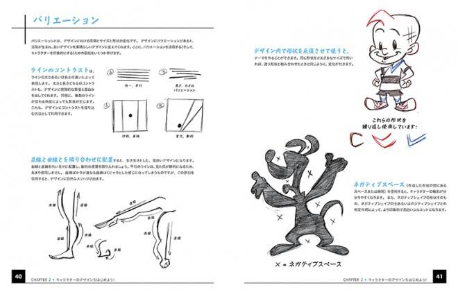 Creating_Characters_jp_02