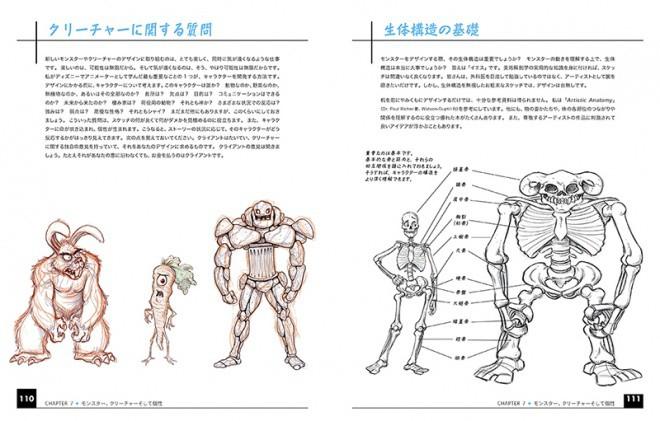 Creating_Characters_jp_05