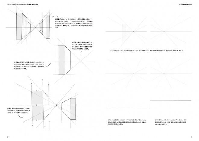 Sketch Workshop Cityscapes jp01
