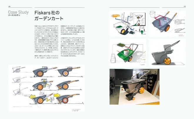 portfolio-skills-product-design-jp-11