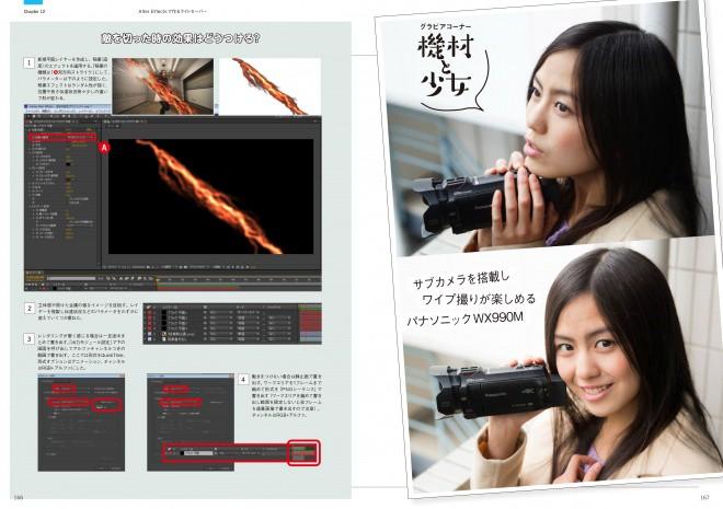 homemade-sf-book-mihon03