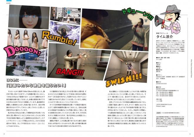 homemade-sf-book-mihon05