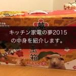 yodobashi2015