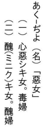 20160818_akujyo