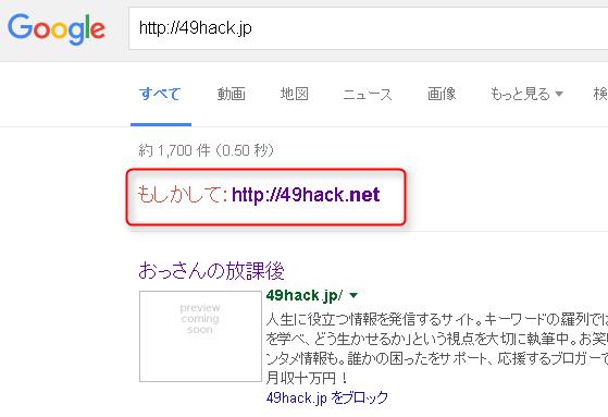 Googleもしかして